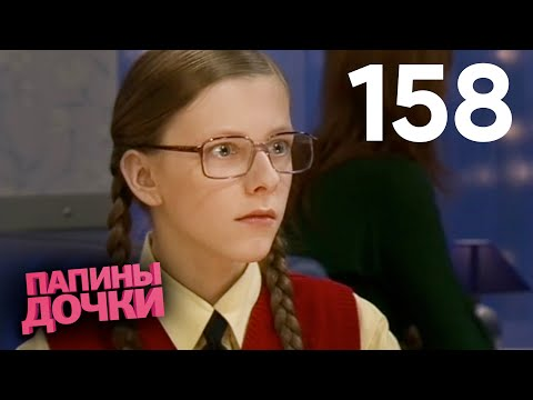 Папины дочки | Сезон 8 | Серия 158
