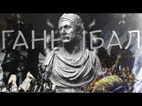 Eго боялись даже римляне: Ганнибал Барка