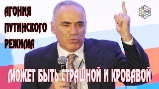 Агония режима может быть страшной: Гарри Каспаров