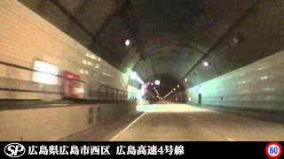 広島 光電管式 ねずみ捕り 安佐南区 トンネル内 広島高速4号線 2012年12月