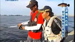 寶島漁很大 深海大石斑 thumbnail