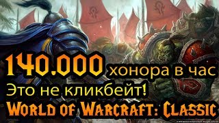 140 000 хонора в час World Of Warcraft Classic