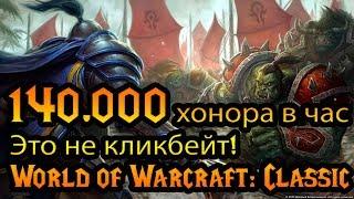 140.000 хонора в час World of Warcraft: Classic