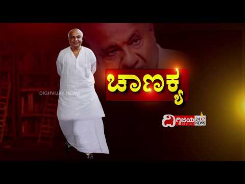 Former Prime Minister of India H. D. Deve Gowda Exclusive Interview in Dighvijay News Jan 13