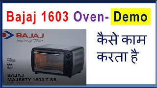 Bajaj 1603 TSS Oven Toaster Grill OTG review, use हिंदी में in Hindi