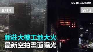 新莊大樓工地大火 最新空拍畫面曝光!|三立新聞網SETN.com