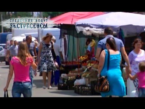 Загадочное убийство на рынке | Экстрасенсы ведут расследование