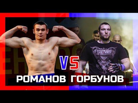 Иван Романов — Вячеслав Горбунов   Open League Russia