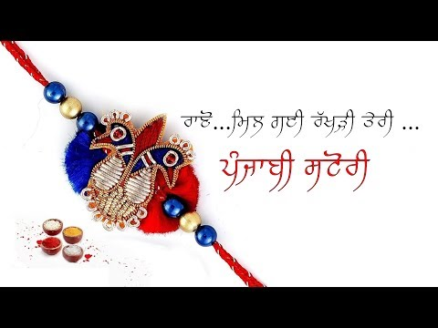 ਰੱਖੜੀ ਮਿਲੀ ਕਿ ਨਹੀਂ? | Heart Touching Rakhi Story in Punjabi | Brother Sister Stories