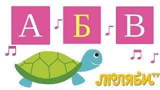 АБВ | Песня про алфавит для малышей | УЧИМ БУКВЫ | Веселый алфавит с животными | Люляби ТВ