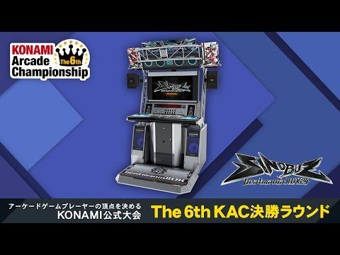 The 6th KAC「beatmania IIDX 24 SINOBUZ」決勝ラウンド