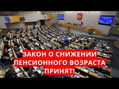 Закон о снижении пенсионного возраста принят!