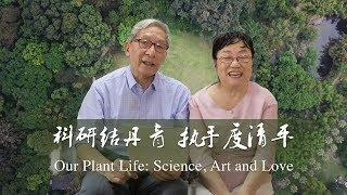 Our plant life: science, art and love