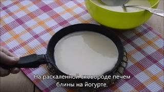 Вкусные блины на йогурте - толстые и пышные