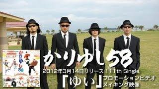 かりゆし58 2012年3月14日リリースのシングル「ゆい」 プロモーションビ...