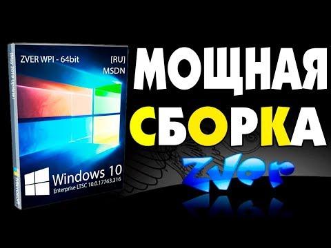 Установка Windows 10 LTSC ZVER на старый ноутбук
