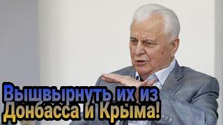 Кравчук рассказал, как Украина должна отвечать на провокации на Донбассе!