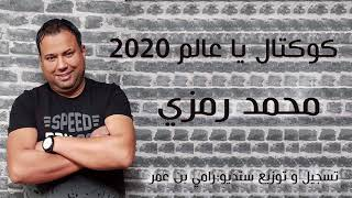 #mohamed_ramzi_2020 #cocktail_ya_3alem