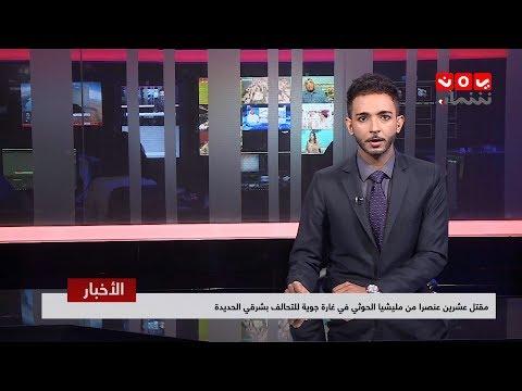 نشرة الاخبار | 20 - 10 - 2018 | تقديم اسامة سلطان | يمن شباب