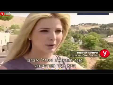 Trump on Israel from Ynet