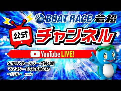 8/4(水)「GIIIマスターズリーグ第4戦マンスリーBOATRACE杯」【5日目】
