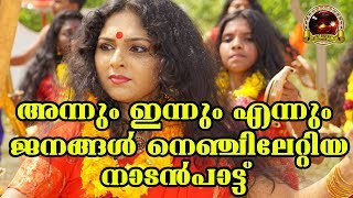 അന്നും ഇന്നും എന്നും ജനങ്ങൾ നെഞ്ചിലേറ്റിയ നാടൻപാട്ട് | Malayalam Nadanpattukal | Folk Song
