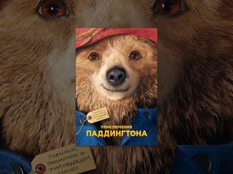 Новые приключения медвежонка Паддингтона, эпизод 052