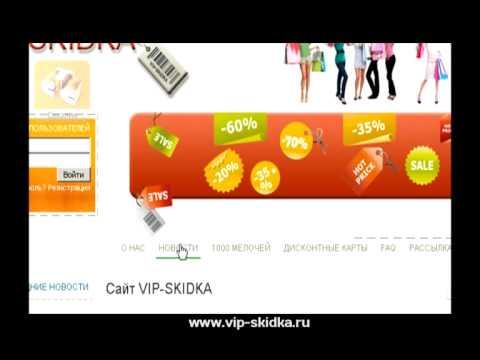 Ассортимент магазинов, обмен дисконтных карт Vip-skidka.ru