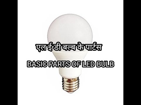 basic parts of led bulb | in hindi | components of LED BULB