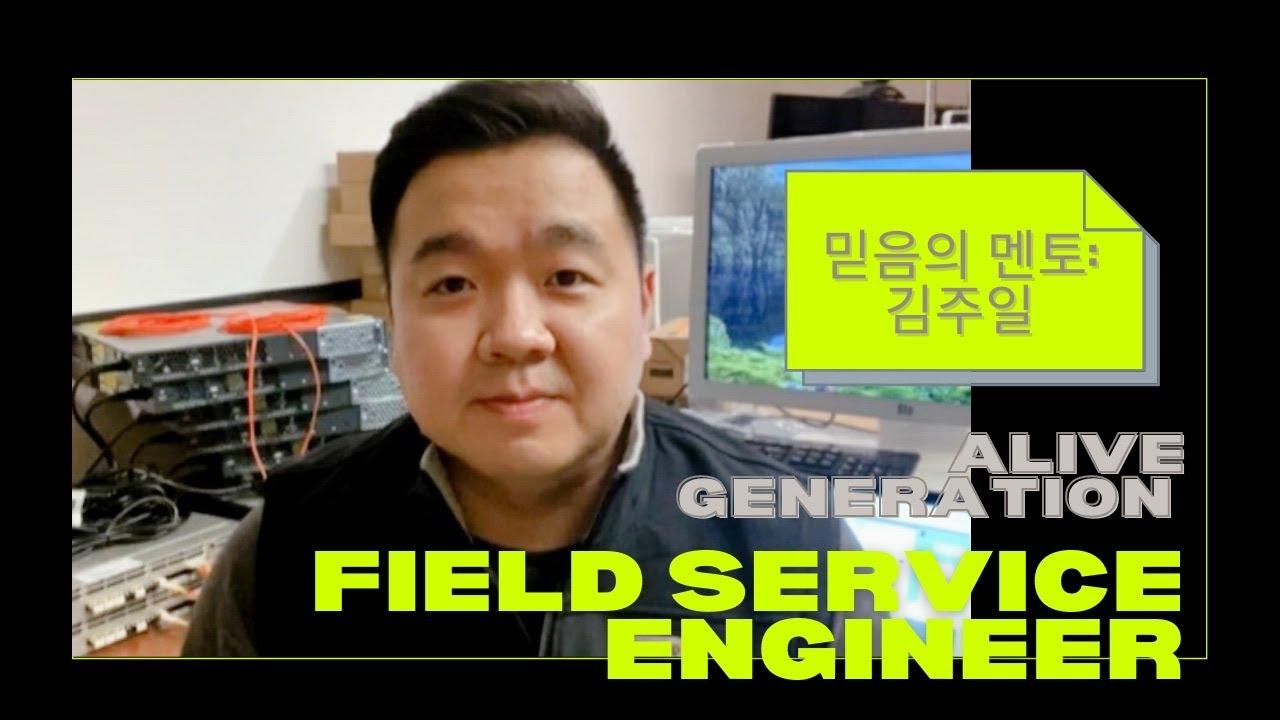 Alive Generation: 믿음의 멘토: '하나님의 계획안에 선교를 준비하고 있어요' 김주일 (Field Service Engineer)