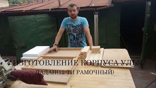 Изготовление корпуса улья Дадан(12-ти рамочный)