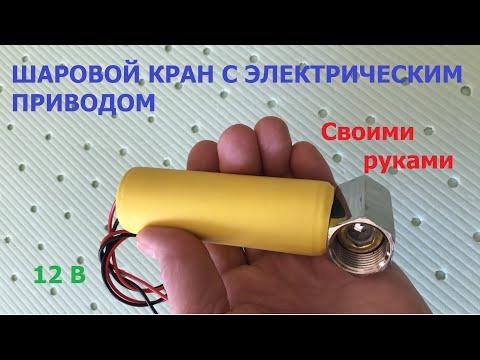 Кран с электроприводом