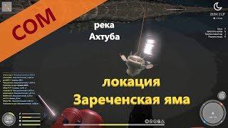 Русская рыбалка 4 река Ахтуба Сом на повороте реки
