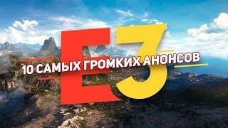 10 самых громких анонсов E3 2018