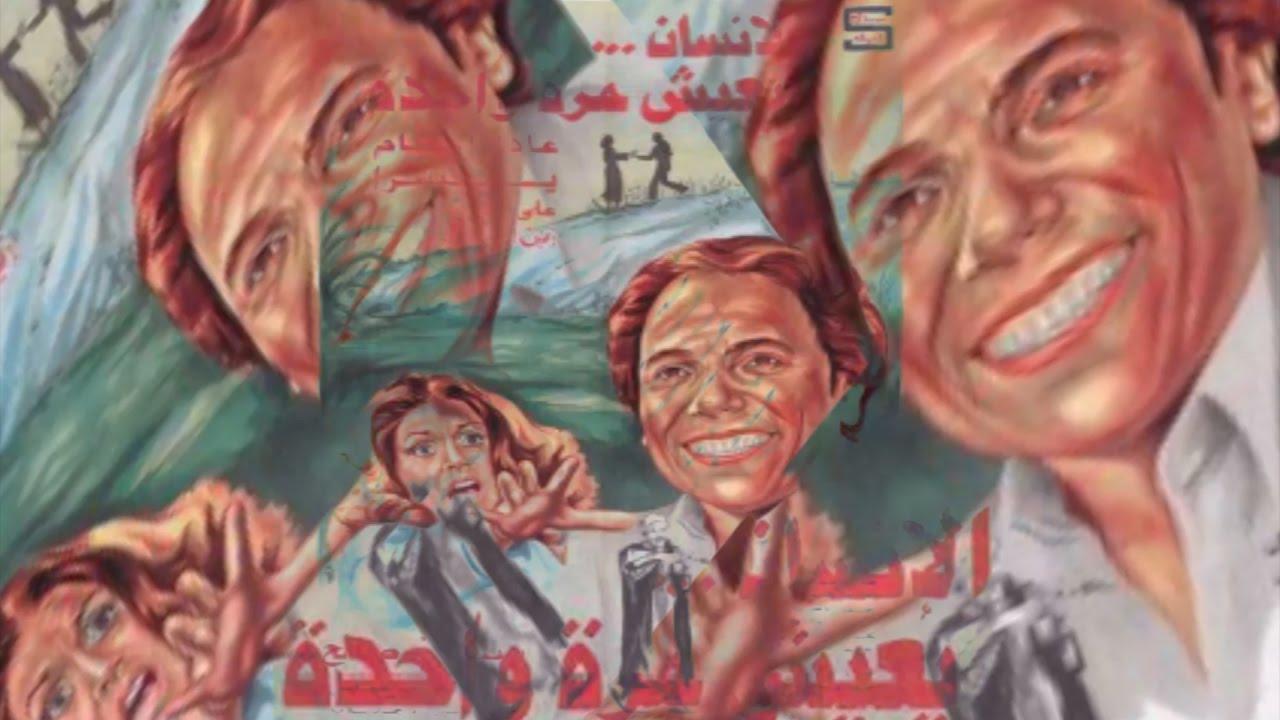 فيلم الإنسان يعيش مرة واحدة | El Ensan Yaaesh Mara Wahda Movie