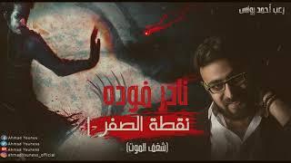 نادر فوده | نقطة الصفر 1 | شغف الموت | رعب أحمد يونس