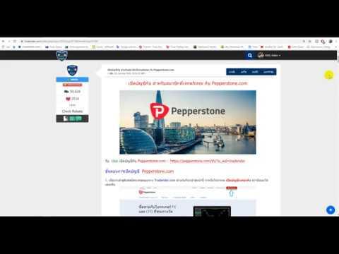 Pepperstone เปิดบัญชี Pepperstone สำหรับสมาชิกที่เทรดforex กับ Pepperstone.com