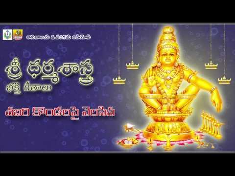 Shabari Kondapai Velasina    Ayyappa Songs    Telangana Devotional Songs