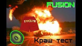 Краш-тест фронта - Fusion дает по трусам - обзор Своими крюками