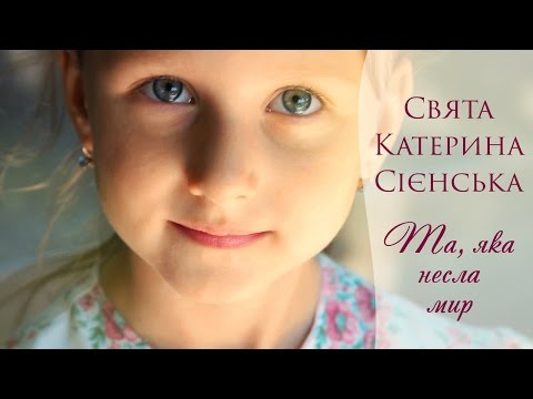 Свята Катерина Сієнська - та, яка несла мир