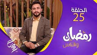 برنامج رمضان والناس | الحلقة 25