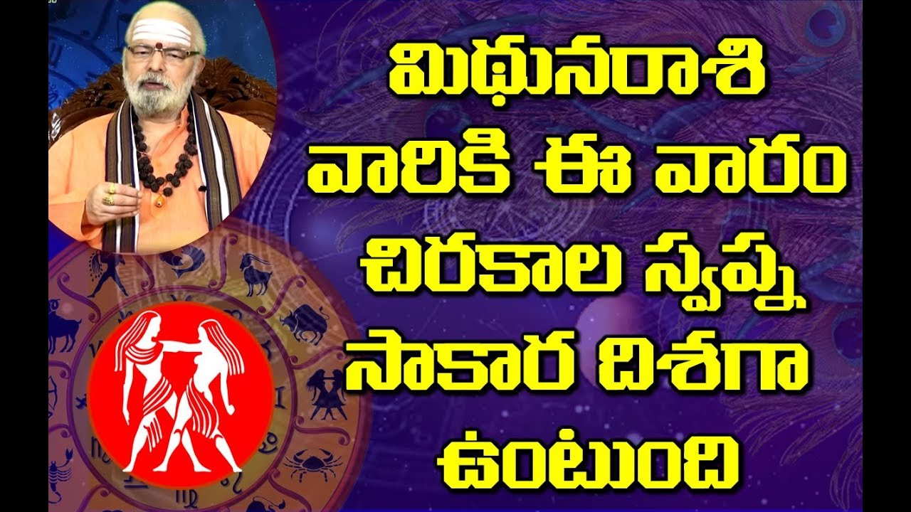 Weekly Video Rasi Phalalu 2019| Weekly Horoscope | Telugu