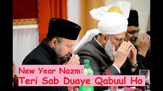 Teri Sab Duaye Qabuul Ho - Mubarik Siddique - Murtaza Mannan - New Year Urdu Nazm -  Islam Ahmadiyya
