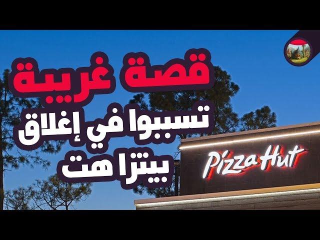 عائلة تنتقم من مطعم بيتزا هت بعد ما رفضوا يغيرون رقمهم