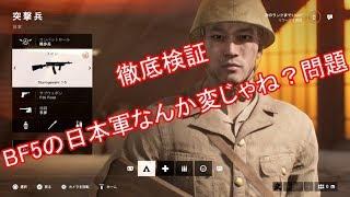 なんか変だよなこのゲームの日本兵。メス日本兵がいる時点で変なんだけど。 次回はマレー作戦の動画を出したいですが研究忙しい CODフレンド...