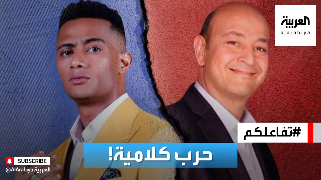 تفاعلكم| قصف متبادل بين عمرو أديب و محمد رمضان!