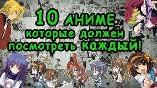 10 лучших аниме, которые должен посмотреть каждый