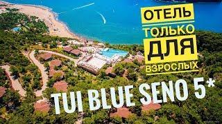 TUI BLUE Seno 5* - ШОК отель! Виды нереальной красоты! Обзор отеля, питание, территория, пляж!