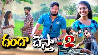 దందచేస్తా-2||DHANDACHESTA-2||VILLAGEPATAS ANIL||HARITHA||NEW COMEDY VIDEO||