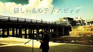 【フル歌詞】優しいあの子/スピッツ NHK連続テレビ小説「なつぞら」主題歌 Covered by Daisuke Saeki